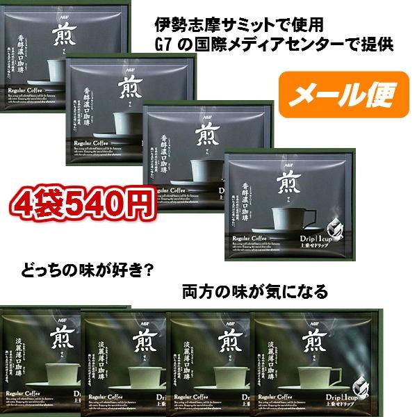 【メール便】AGF 煎 4袋 パーソナルドリップ...