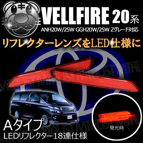 LEDリフレクター 18連仕様 ヴェルファイア 20系 Z...
