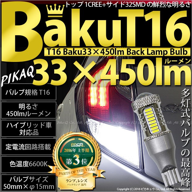 5-A-2 【即納】T16 爆-BAKU- 450lmバックランプ...