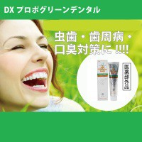 『DXプロポグリーンデンタル(医薬部外品)120g』...