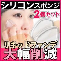 『ゲルパフ GEL PUFF 2個入り』(ネコポスのみ、...