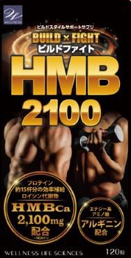『ビルドファイトHMB2100 120粒』(割引不...