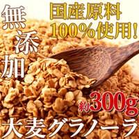 『無添加☆国産原料100%使用!大麦グラノーラ 1.5...