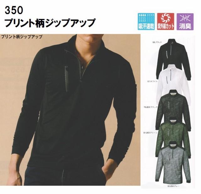 【350】プリント柄ジップアップ 長袖シャツ 吸...