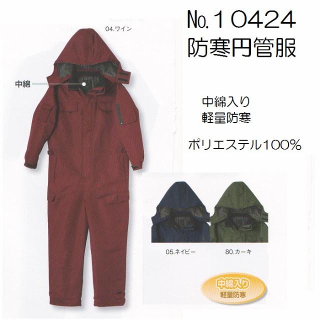 中綿であったか 【お取り寄せ商品】 防寒円管服...