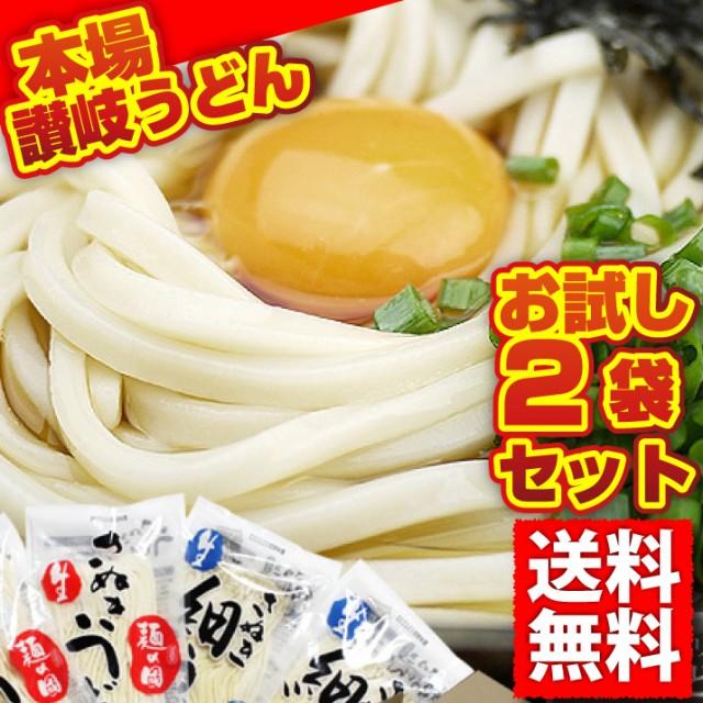 【お試し・送料無料】讃岐うどん2食セット!麺の...