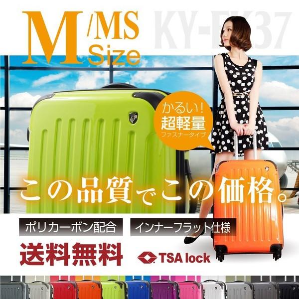 KY-FK37 M / MS スーツケース キャリーバッグ 中...