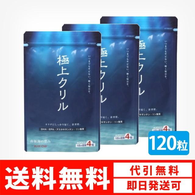 【送料無料】極上クリル120粒 3袋セット