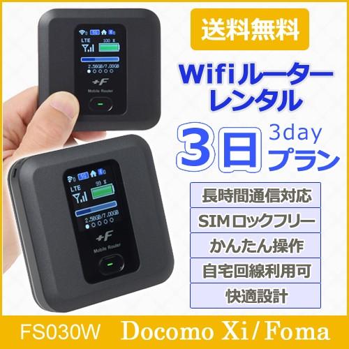 Wifi レンタル 無制限(※1) docomo  レン...