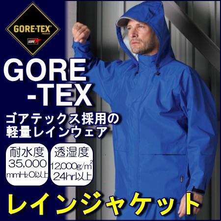 【GORE-TEX】軽量レインジャケット【高耐水性】 ...