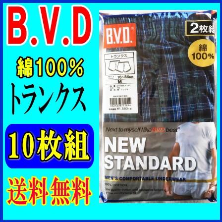 【10枚組】BVDトランクス(男の肌着)【BVD】