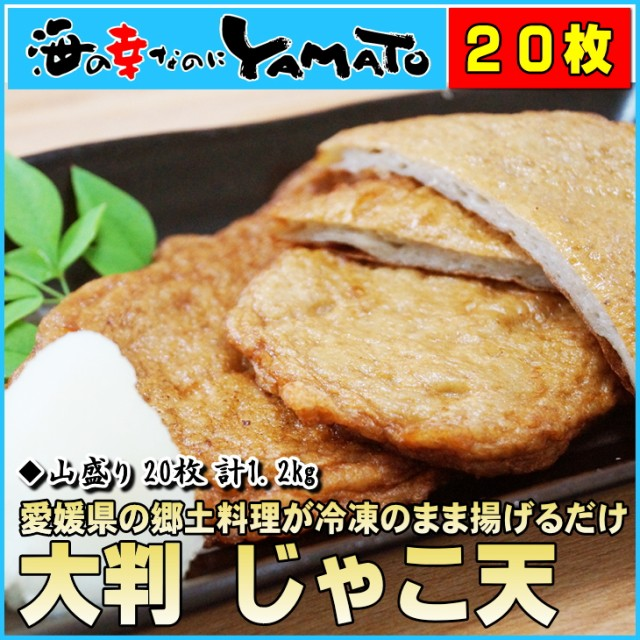 じゃこ天 1枚60g×20入り 計山盛り 1,2kg 愛媛県の郷土料理がお手軽に 揚げてんぷら じゃこてんぷら