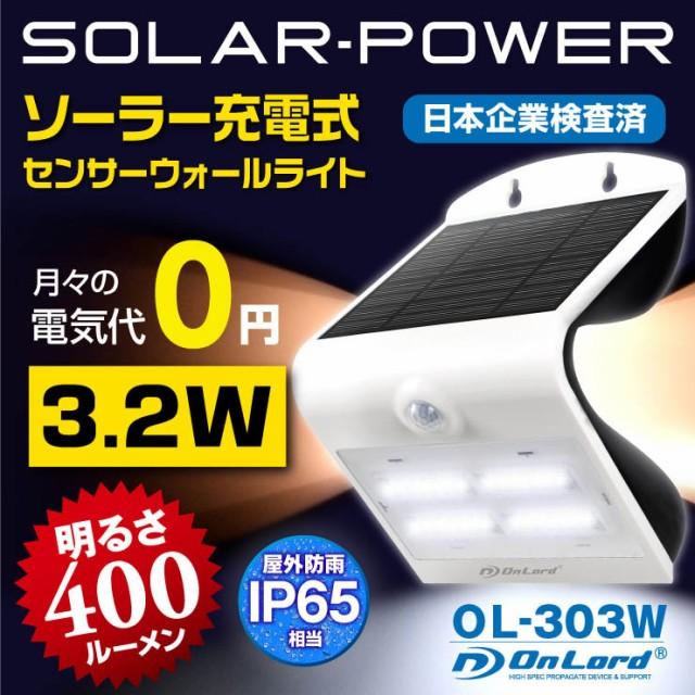 ソーラー充電式 センサーライト 人感センサー 400...