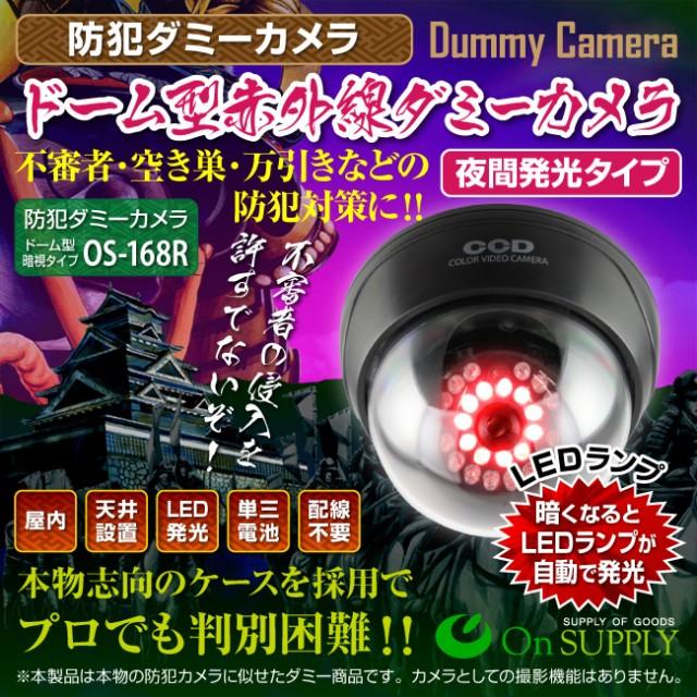 ダミーカメラ 防犯カメラ ドーム型 (OS-168R) 暗...