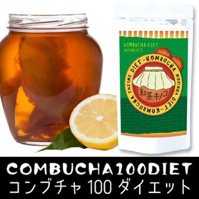 【メール便OK】コンブチャ100ダイエット 60粒/ダ...