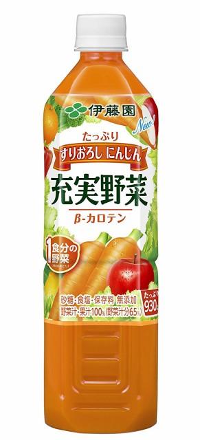 『送料無料(一部地域除く)』充実野菜緑黄色野菜ミ...