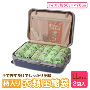 旅行用衣類圧縮袋(柄入り)【70×50cm・LLサイズ...