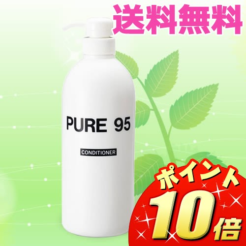 PURE95(ピュア95)コンディショナー 800ml【美容室...