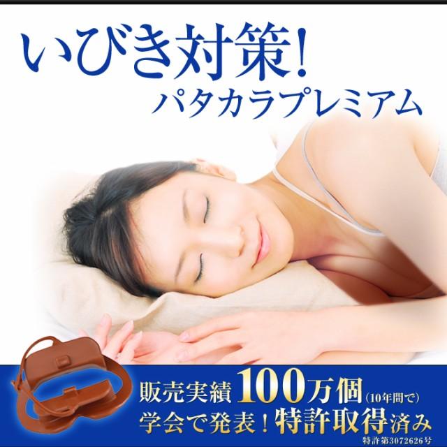 正規店◆ランキング1位獲得!【いびき対策】いび...