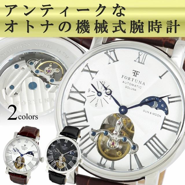 機械式腕時計 メンズ サン&ムーン搭載 自動巻き/...