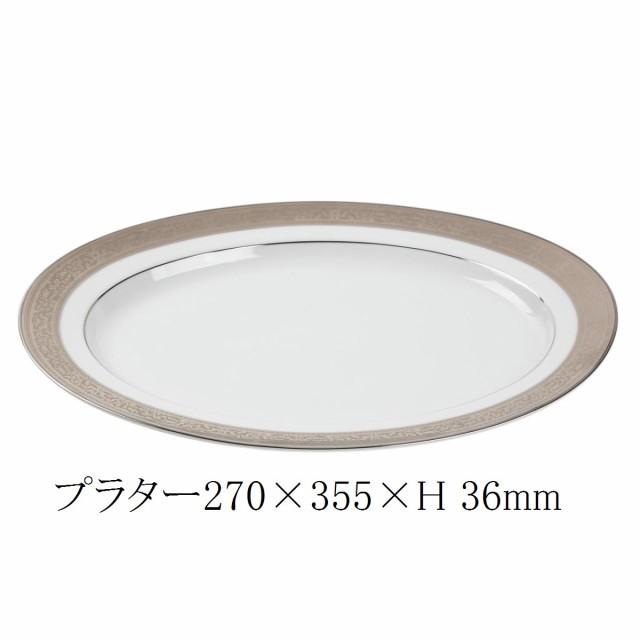 マグニプラチナ 【35.5cm プラター】CANION WITS...