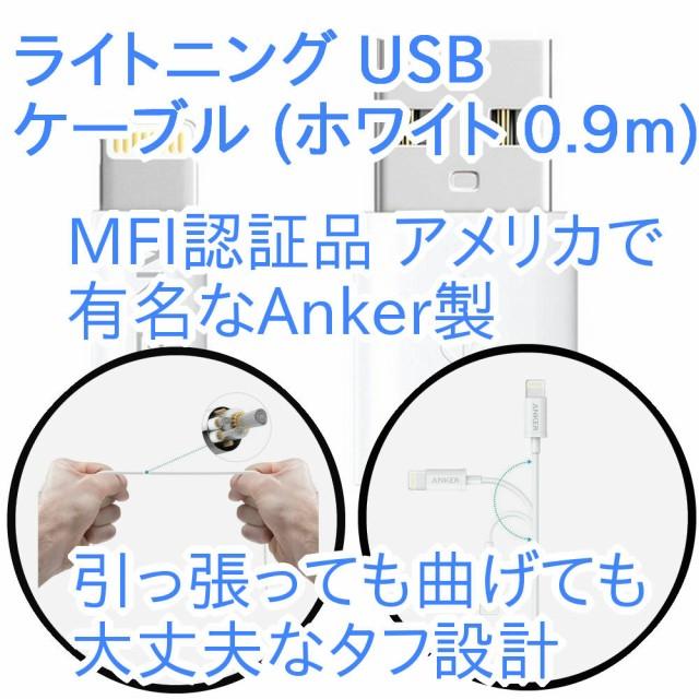 【 Apple MFI認証品 】 Anker ライトニング - USB...