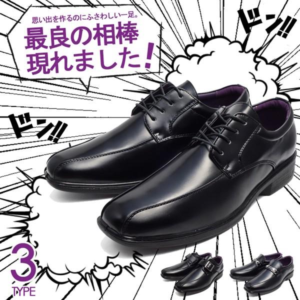 ビジネスシューズ 紳士靴 メンズ モンクストラッ...