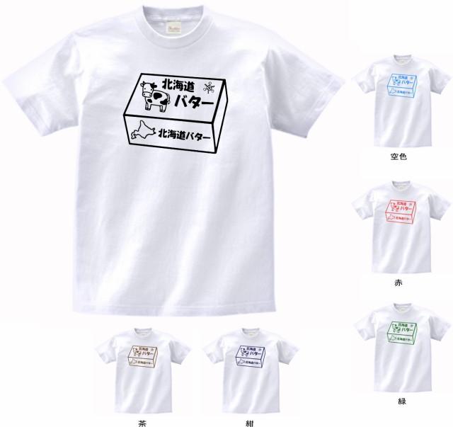 デザインTシャツ デザイン 北海道バター Tシャ...