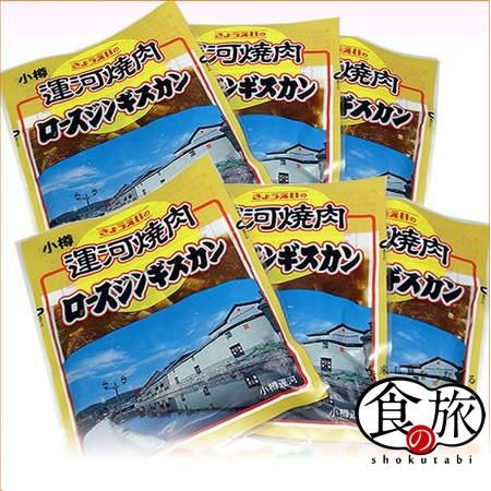 北海道小樽焼肉専門 運河焼肉 ロースジンギスカン...