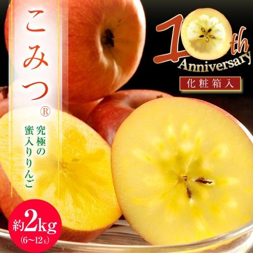 青森県産 究極の蜜入りりんご「こみつ」 6〜12玉 ...