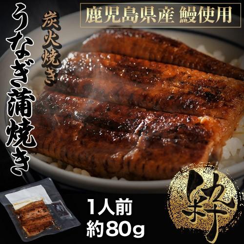 鹿児島県産鰻使用 炭火焼鰻蒲焼「粋」 1人前 ...