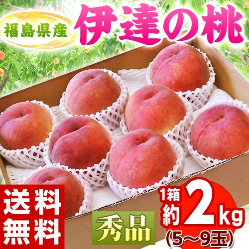 ≪送料無料≫福島県産 「伊達の桃」秀品 約2kg(5...