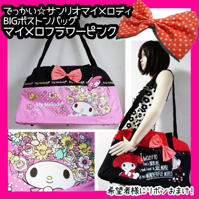 かわいい バッグ マイメロディ ピンク フラワー...