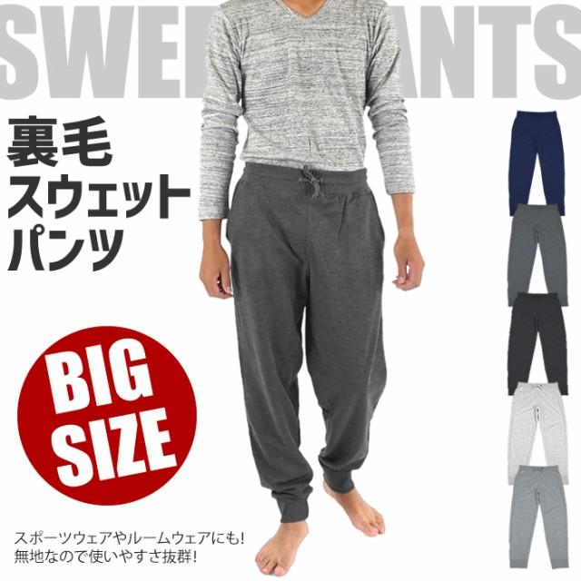 スウェット パンツ スラブ地 無地 裾リブ 4色 (4L...