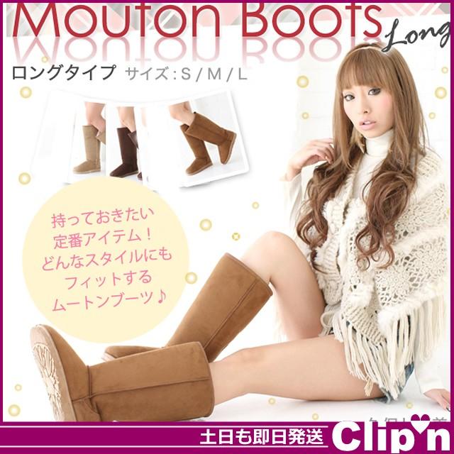 【お一人様1点限り】ムートン ロング ブーツ 全3...