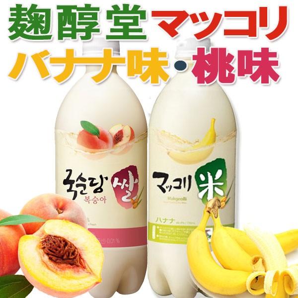 新登場★ 麹醇堂 米マッコリ 桃味 750ml(ペット...