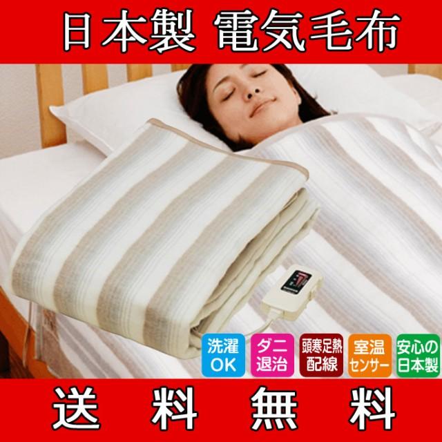 送料無料 なかぎし 電気毛布 電気敷掛毛布 日本製...