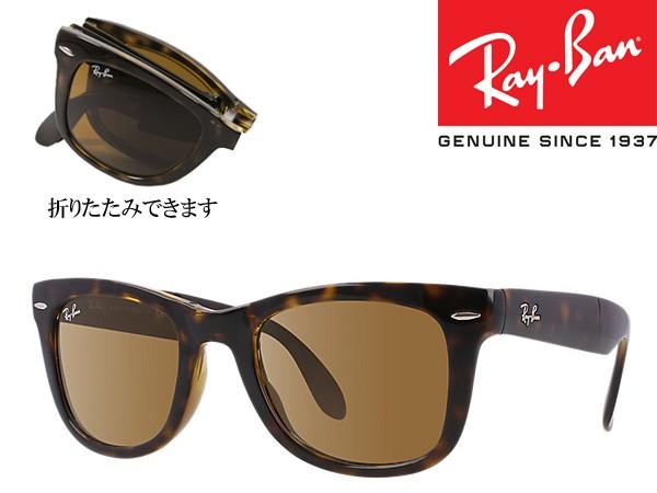 送料無料 RayBan/レイバン サングラス RB4105 710...