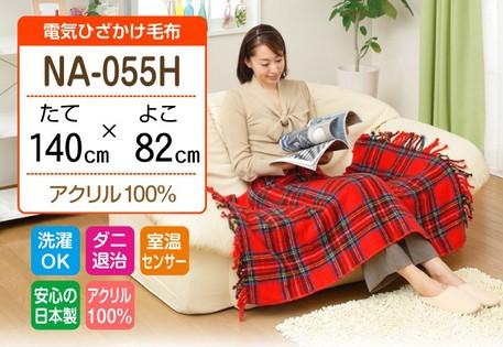 送料無料 なかぎし 電気毛布 NA-055H ひざかけ(...