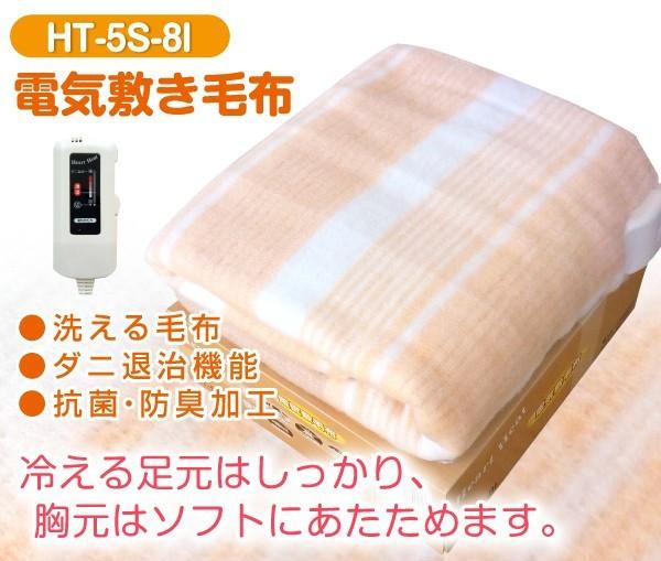 送料無料 電気毛布 HT-5S-8I 電気しき毛布  丸洗...