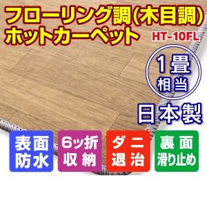 送料無料 ホットカーペット HT-10FL フローリング...