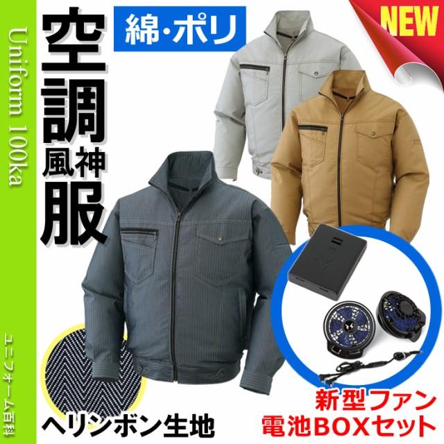 空調服 セット(2017年新型ファン+電池ボックス) ...