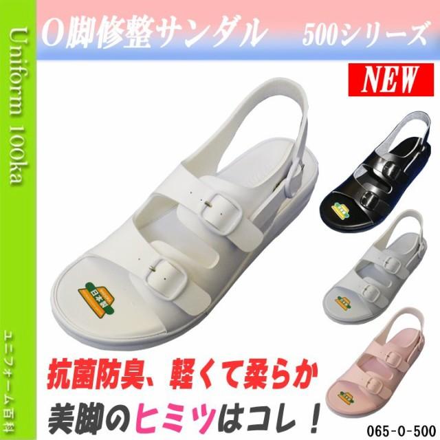安心の日本製 高品質 【ナースサンダル】 O脚...
