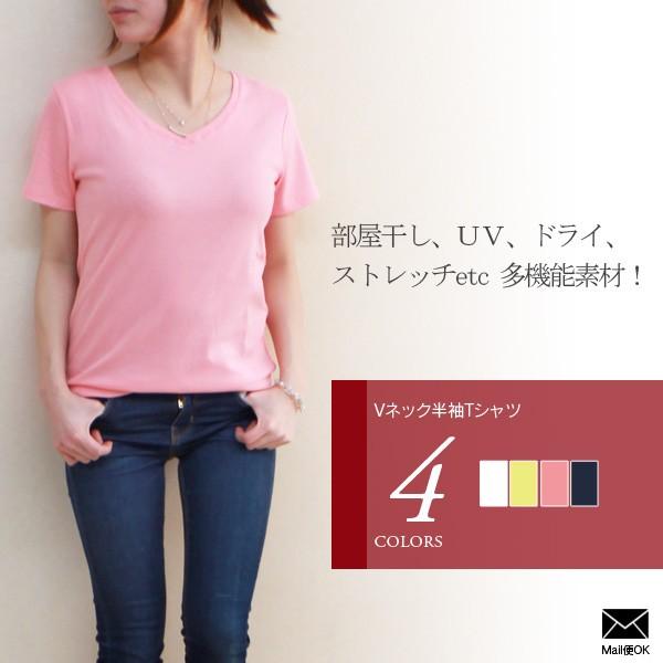 Vネック半袖Tシャツ レディース メール便OK 1503 ...