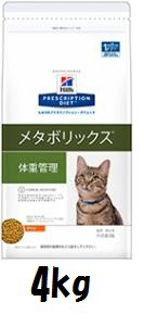 ヒルズ 猫用 メタボリックス ドライ 4kg 特別療...