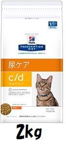 ヒルズ 猫用 c/d マルチケア 2kg