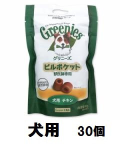 ノバルティス 犬用 グリニーズピルポケット チキ...