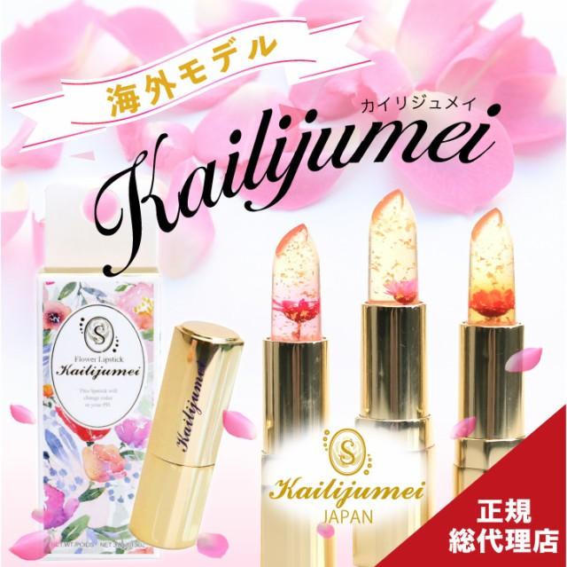 【日本正規総代理店】正規品 Kailijumei 海外モデ...