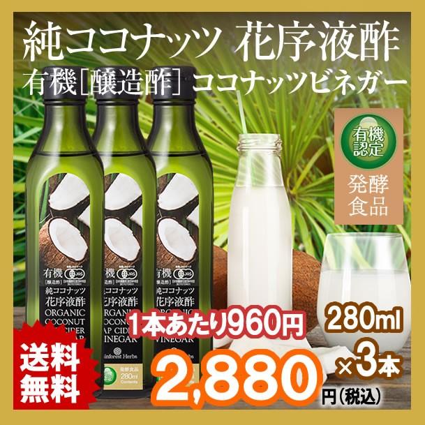 【送料無料】有機ココナッツサップビネガー ココ...