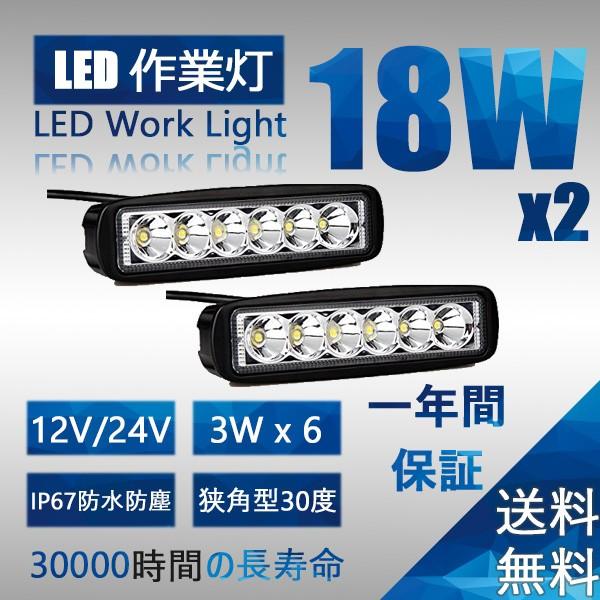 送料無料 LED作業灯2個セット 6連 LEDワークラ...